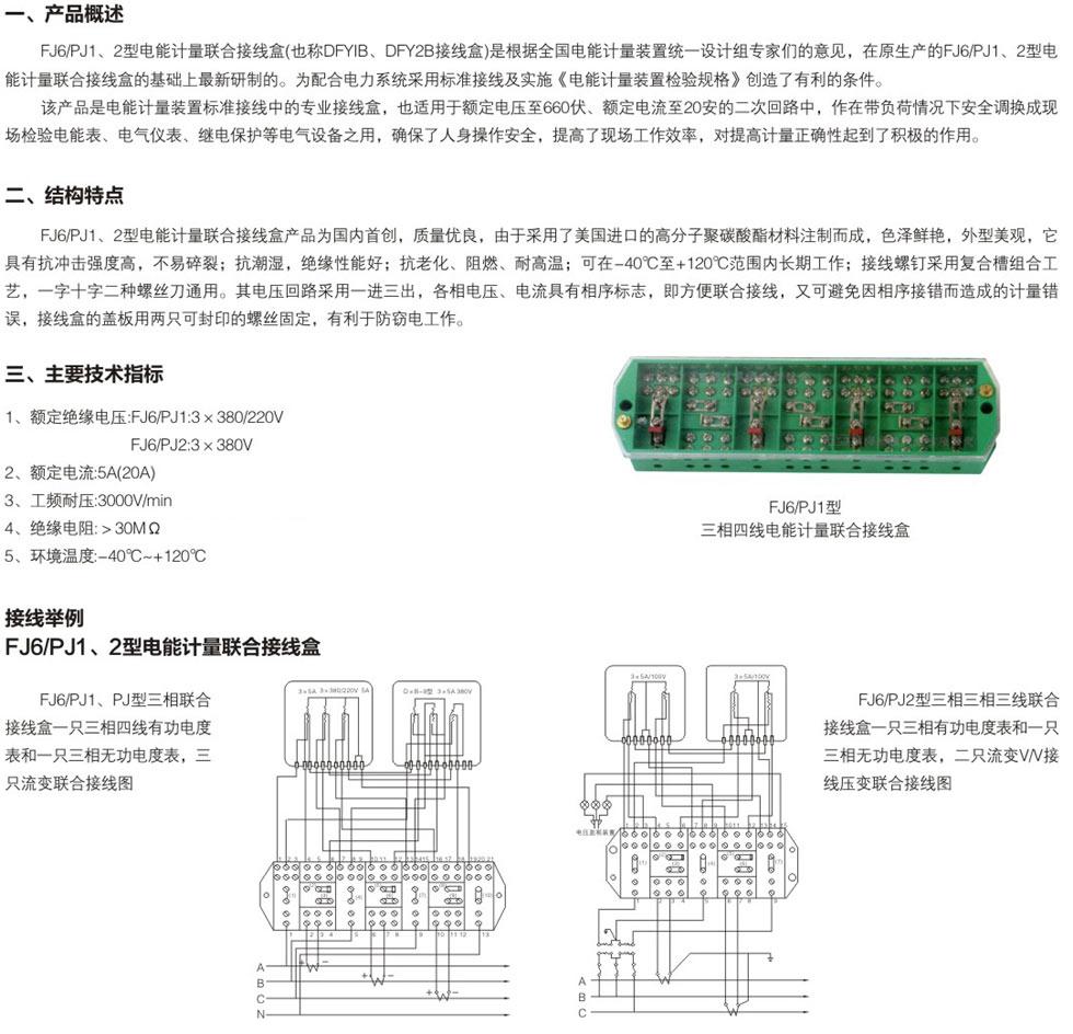 fj6/pj1,2型电能计量联合接线盒